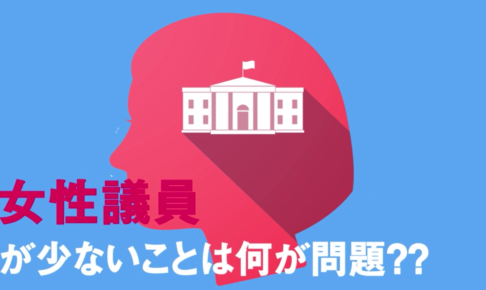 513ff6bd1e17a321d84195cda7f5f70b 486x290 - 日本政治は歪なジェンダーデモクラシー