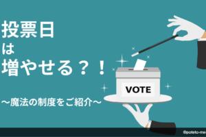 612f43071a2a0f44423b8bcb86c93e1a 300x200 - 投票日は12日間もある!?