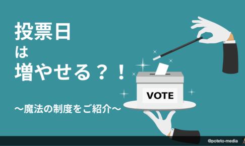 612f43071a2a0f44423b8bcb86c93e1a 486x290 - 投票日は12日間もある!?