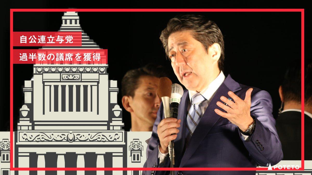 DMvqMqNUMAcbSVe - 衆議院選挙2017 開票速報