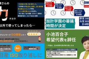 04f86ea9c104d100d663feb8a9a65769 1 300x200 - 2017.11.15<br>朝日新聞のイチメンニュース