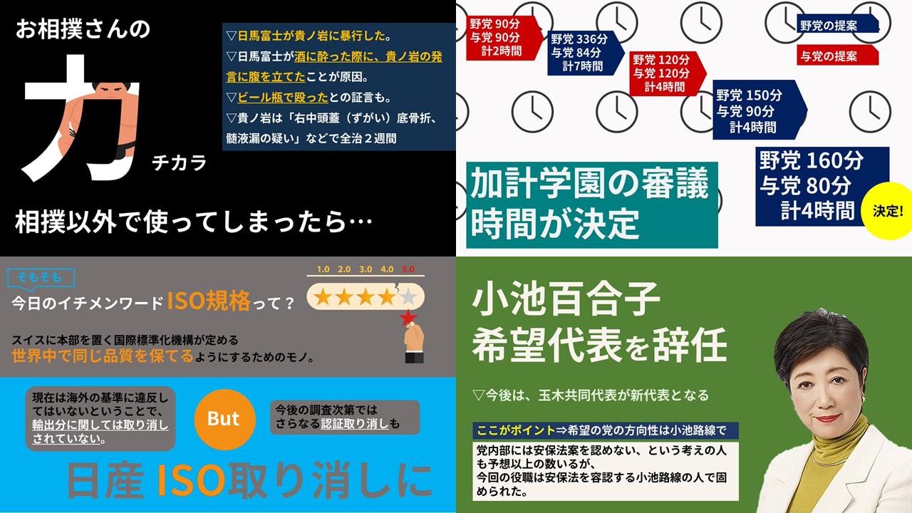 04f86ea9c104d100d663feb8a9a65769 1 - 2017.11.15<br>朝日新聞のイチメンニュース