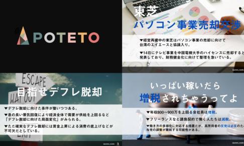 0ae7c62e50dc705df75843b104ce66cd 1 486x290 - 2017.11.17<br>日本経済新聞のイチメンニュース