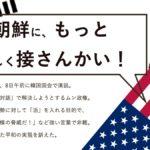 1109 1 150x150 - 2017.12.04<br>読売新聞のイチメンニュース