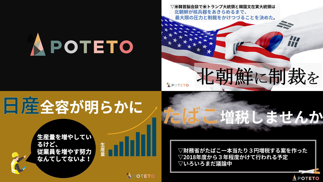 5621deba8a18b839c7a4321764bb05e8 - 2017.11.08<br>朝日新聞のイチメンニュース
