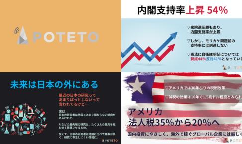 63ead695680eb0c485fa3f134844052f 486x290 - 2017.11.03<br>日本経済新聞のイチメンニュース