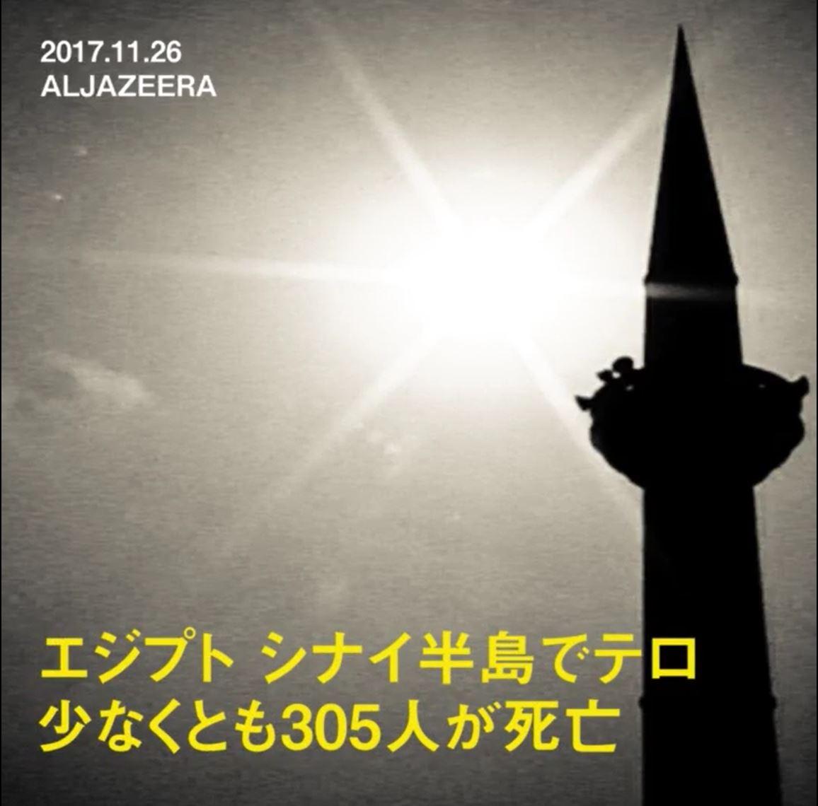 90d172901fee52f47a1dc153696d9117 - 2017.11.26<br>【動画】アルジャジーラの特集