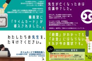 ee3be1d100caf1aa771552d59c2bd436 1 300x200 - 2017.11.11<br>日本教育新聞の特集