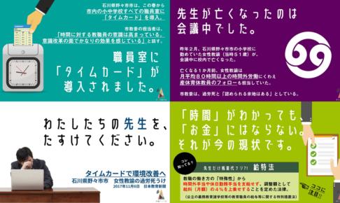 ee3be1d100caf1aa771552d59c2bd436 1 486x290 - 2017.11.11<br>日本教育新聞の特集