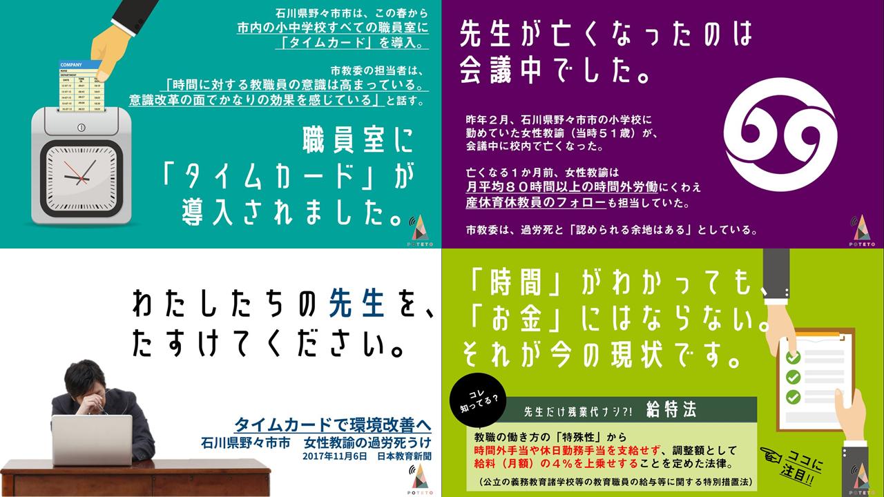 ee3be1d100caf1aa771552d59c2bd436 1 - 2017.11.11<br>日本教育新聞の特集
