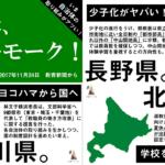 ee3be1d100caf1aa771552d59c2bd436 3 150x150 - 2017.11.24<br>日本経済新聞のイチメンニュース