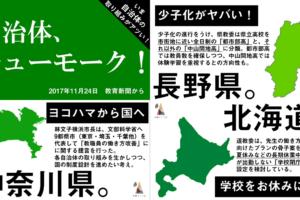 ee3be1d100caf1aa771552d59c2bd436 3 300x200 - 2017.11.25<br>日本教育新聞の特集