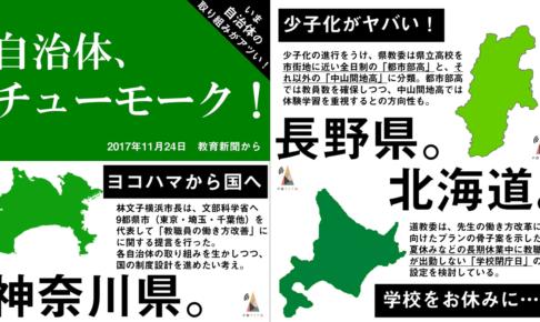 ee3be1d100caf1aa771552d59c2bd436 3 486x290 - 2017.11.25<br>日本教育新聞の特集