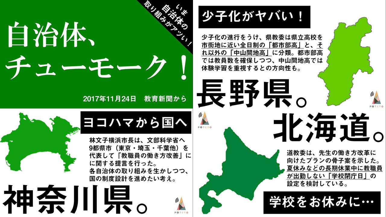 ee3be1d100caf1aa771552d59c2bd436 3 - 2017.11.25<br>日本教育新聞の特集