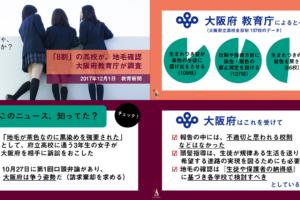 04f86ea9c104d100d663feb8a9a65769 300x200 - 2017.12.02<br>日本教育新聞の特集