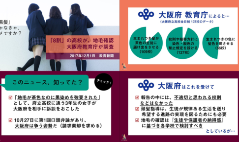 04f86ea9c104d100d663feb8a9a65769 486x290 - 2017.12.02<br>日本教育新聞の特集