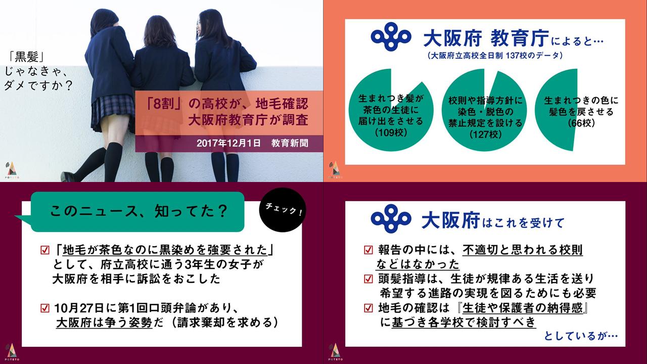 04f86ea9c104d100d663feb8a9a65769 - 2017.12.02<br>日本教育新聞の特集
