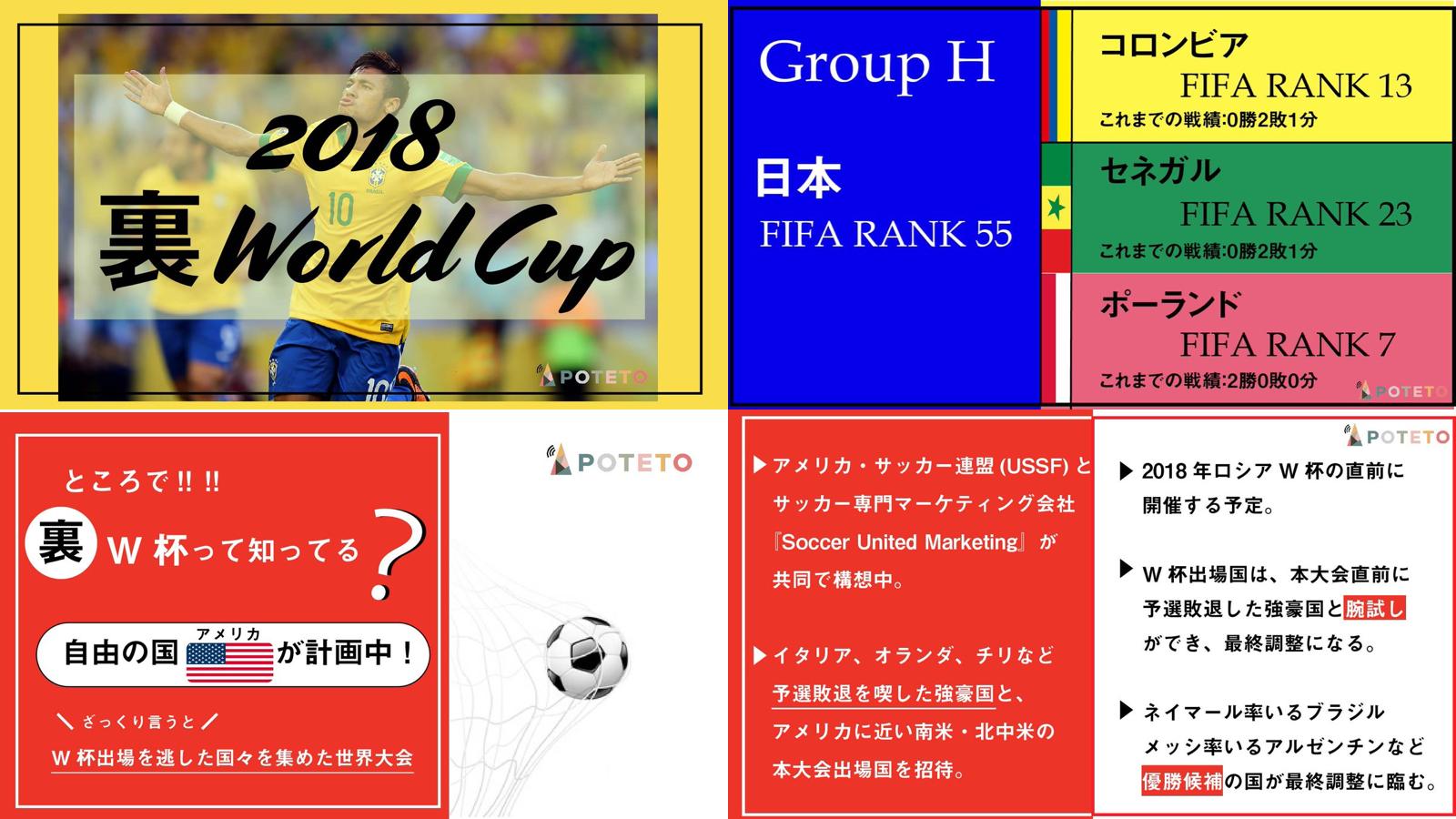 1802783db20269aba22a3ea93b92cabe - 裏ワールドカップ