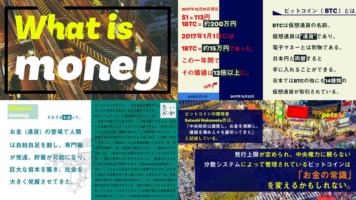 588f5dc5c85286438783f2302a488dbe - What is money?<br>お金の常識を変える?ビットコイン