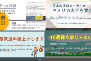 5f63f49b6b7d98988e1002a4a4f2d6d5 300x200 - 2017.12.01<br>日本経済新聞のイチメンニュース