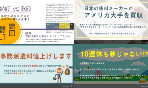 5f63f49b6b7d98988e1002a4a4f2d6d5 486x290 - 2017.12.01<br>日本経済新聞のイチメンニュース