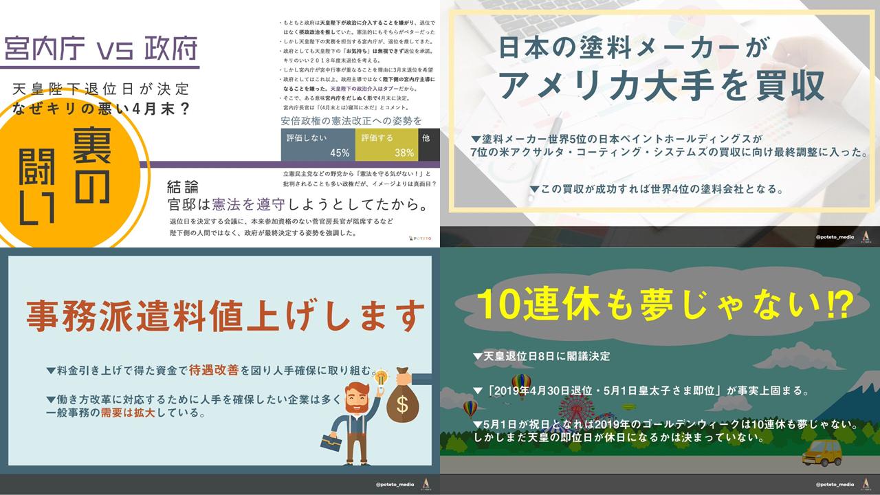 5f63f49b6b7d98988e1002a4a4f2d6d5 - 2017.12.01<br>日本経済新聞のイチメンニュース