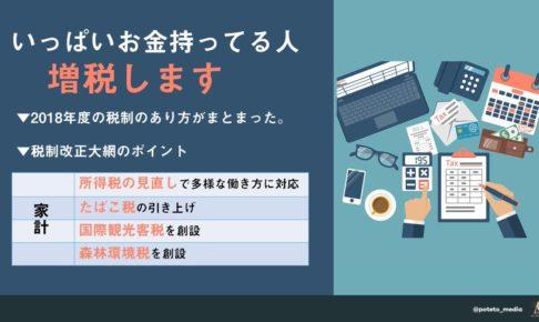DRDs27hU8AAJOc7 486x290 - 2017.12.15<br>日経新聞のイチメンニュース