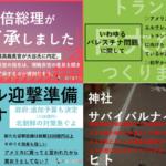 e8fe5cd3bbefc390a3ac9a1296a8e42b 1 150x150 - 2017.12.09<br>日本教育新聞のイチメンニュース