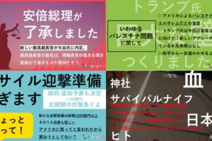 e8fe5cd3bbefc390a3ac9a1296a8e42b 1 300x200 - 2017.12.08<br>朝日新聞のイチメンニュース