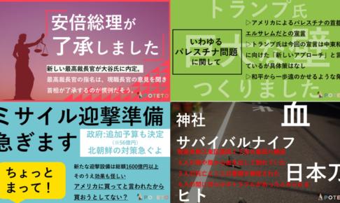 e8fe5cd3bbefc390a3ac9a1296a8e42b 1 486x290 - 2017.12.08<br>朝日新聞のイチメンニュース