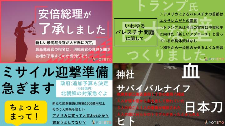 e8fe5cd3bbefc390a3ac9a1296a8e42b 1 - 2017.12.08<br>朝日新聞のイチメンニュース