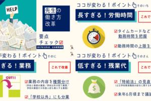 e8fe5cd3bbefc390a3ac9a1296a8e42b 2 300x200 - 2017.12.09<br>日本教育新聞のイチメンニュース