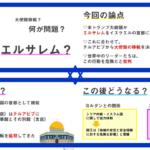 e8fe5cd3bbefc390a3ac9a1296a8e42b 3 150x150 - 2017.12.09<br>日本教育新聞のイチメンニュース