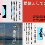 ee3be1d100caf1aa771552d59c2bd436 150x150 - 2017.12.01<br>日本経済新聞のイチメンニュース