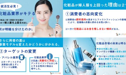 612f43071a2a0f44423b8bcb86c93e1a 3 486x290 - 化粧品需要、急上昇中⁈