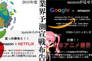 e8fe5cd3bbefc390a3ac9a1296a8e42b 300x200 - 2018年のコンテンツ業界は...?