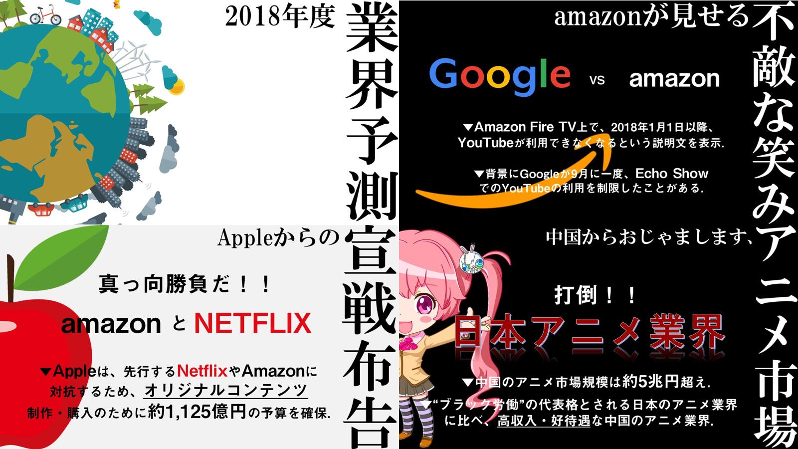 e8fe5cd3bbefc390a3ac9a1296a8e42b - 2018年のコンテンツ業界は...?