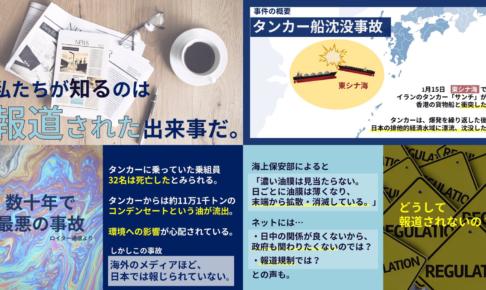 612f43071a2a0f44423b8bcb86c93e1a 2 486x290 - 日本の海は大丈夫?