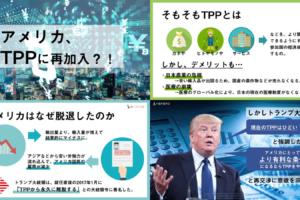 7fb8f1c748d490339c64aa37f2515920 3 300x200 - アメリカ、TPPに再加入?
