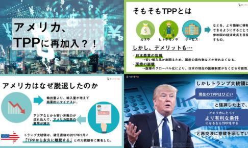 7fb8f1c748d490339c64aa37f2515920 3 486x290 - アメリカ、TPPに再加入?
