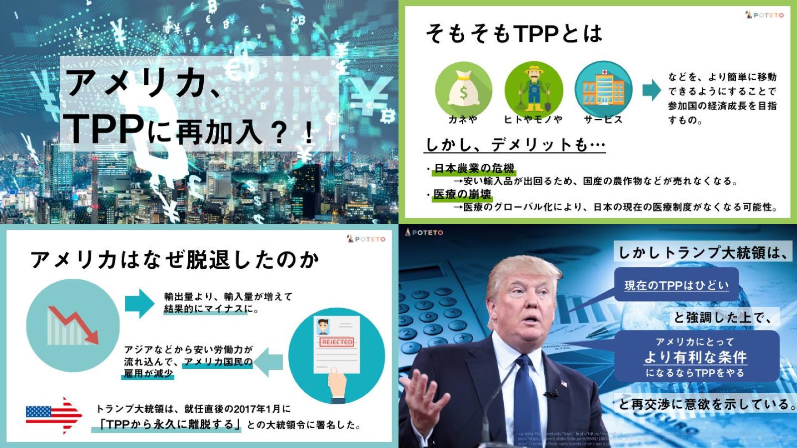 7fb8f1c748d490339c64aa37f2515920 3 - アメリカ、TPPに再加入?