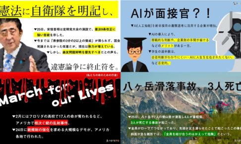 21 1 486x290 - 読売新聞のイチメンニュース
