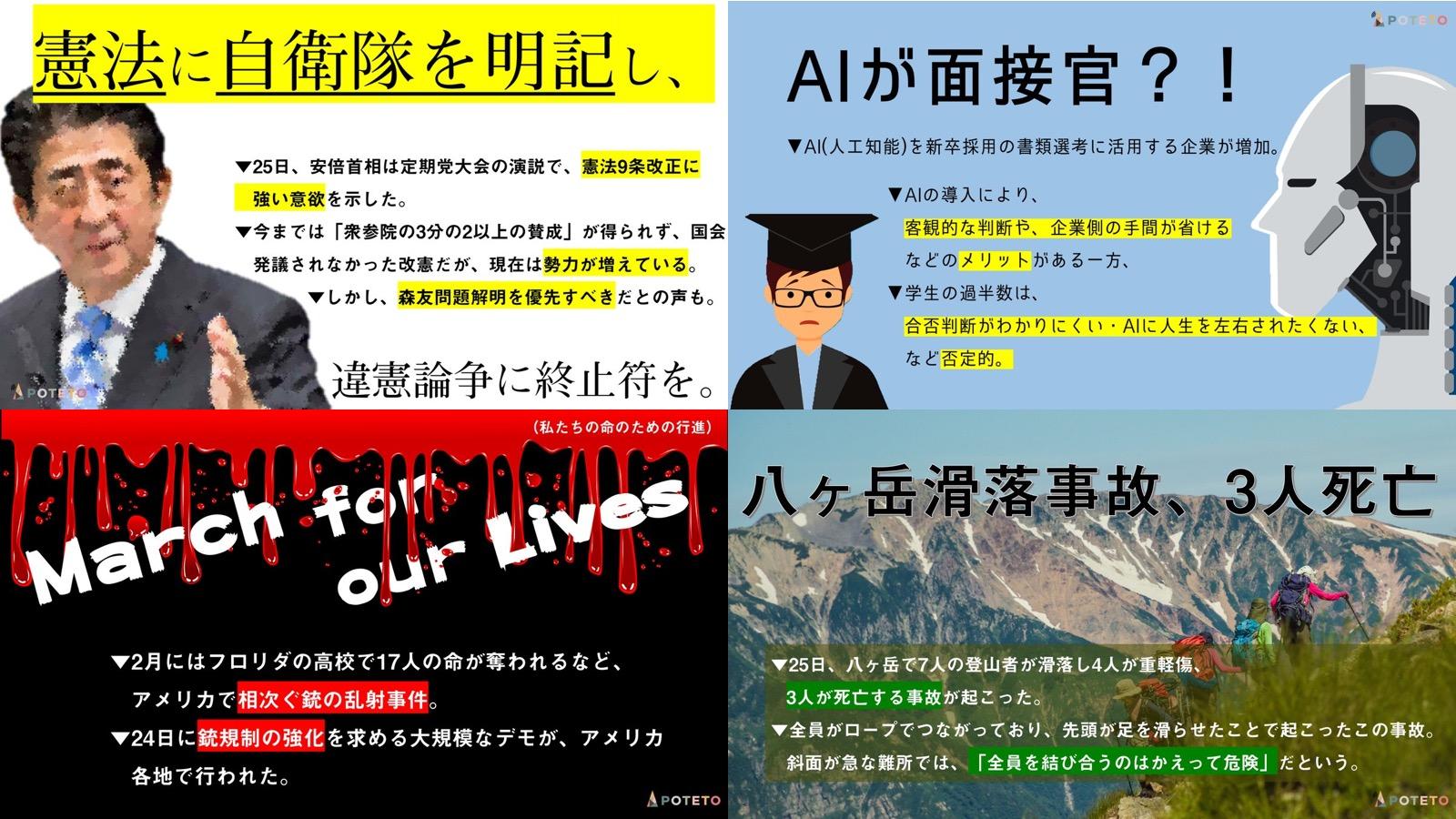 21 1 - 読売新聞のイチメンニュース