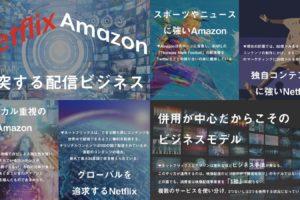 612f43071a2a0f44423b8bcb86c93e1a 10 300x200 - Netflix vs Amazon