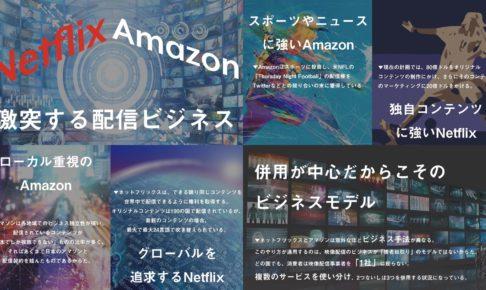 612f43071a2a0f44423b8bcb86c93e1a 10 486x290 - Netflix vs Amazon