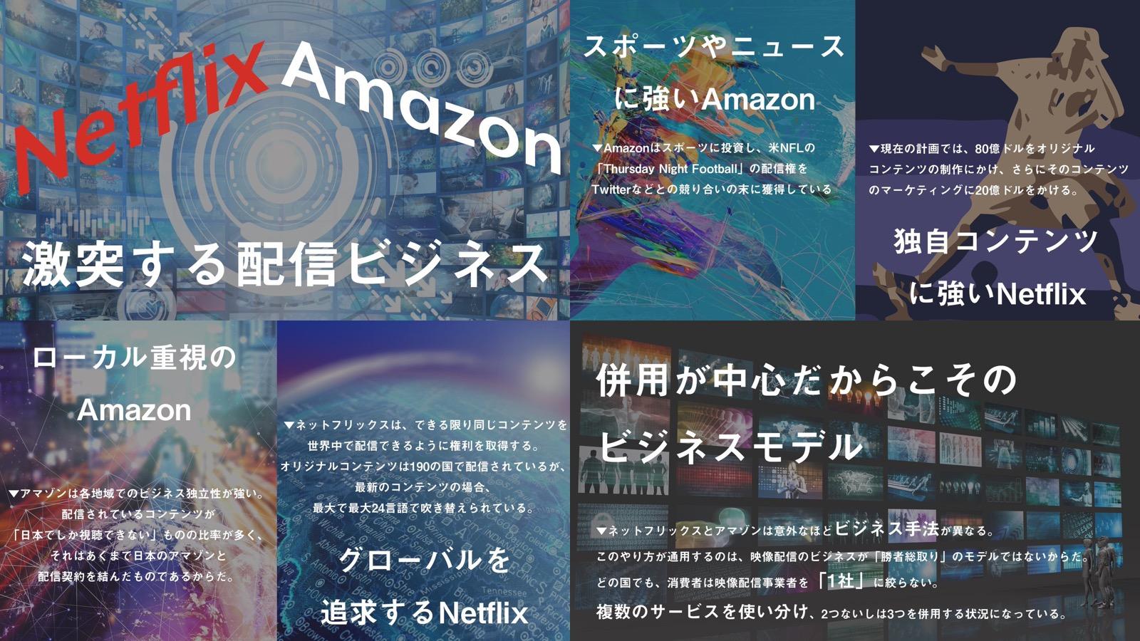 612f43071a2a0f44423b8bcb86c93e1a 10 - Netflix vs Amazon