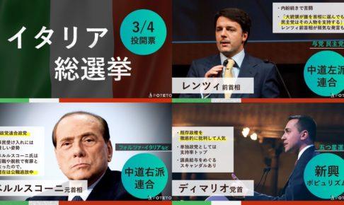 7fb8f1c748d490339c64aa37f2515920 486x290 - イタリア総選挙🇮🇹
