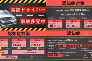 e8fe5cd3bbefc390a3ac9a1296a8e42b 300x200 - 75歳以上の運転、死亡事故対策は?
