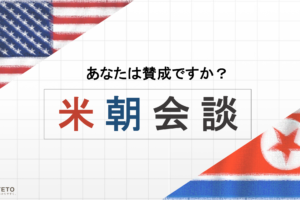 5621deba8a18b839c7a4321764bb05e8 1 300x200 - 米国民の8割が米朝会談に賛成?<br>海外の反応、日本への影響は?
