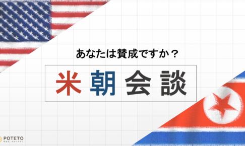 5621deba8a18b839c7a4321764bb05e8 1 486x290 - 米国民の8割が米朝会談に賛成?<br>海外の反応、日本への影響は?